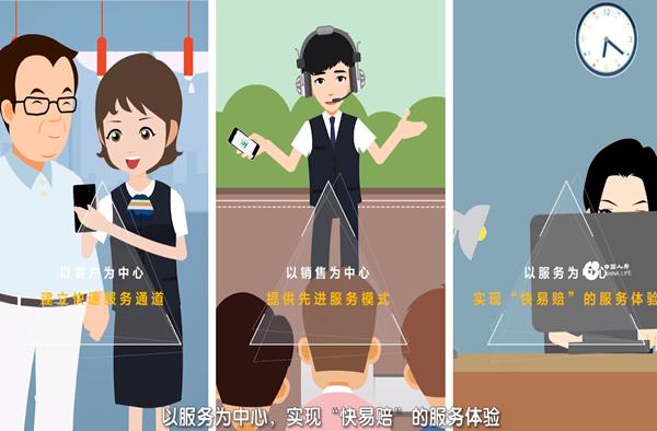 bao险行业―二weidong画xuanchuan片